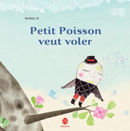 Petit Poisson veut voler | Wang Yi