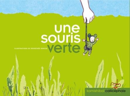 Une souris verte | Dorothée Duntze