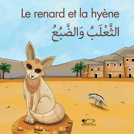 Le renard et la hyène | Saad Bouri