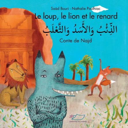 Le loup, le lion et le renard | Saad Bouri